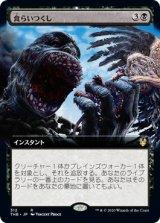 食らいつくし/Eat to Extinction (拡張アート版) 【日本語版】 [THB-黒R]