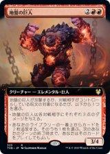 地盤の巨人/Tectonic Giant (拡張アート版) 【日本語版】 [THB-赤R]
