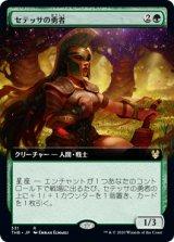 セテッサの勇者/Setessan Champion (拡張アート版) 【日本語版】 [THB-緑R]