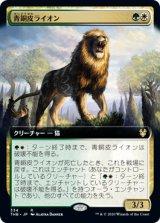 青銅皮ライオン/Bronzehide Lion (拡張アート版) 【日本語版】 [THB-金R]