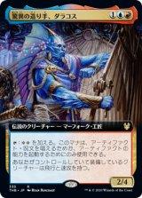驚異の造り手、ダラコス/Dalakos, Crafter of Wonders (拡張アート版) 【日本語版】 [THB-金R]