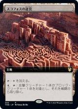スコフォスの迷宮/Labyrinth of Skophos (拡張アート版) 【日本語版】 [THB-土地R]《状態:NM》