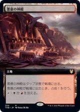 悪意の神殿/Temple of Malice (拡張アート版) 【日本語版】 [THB-土地R]《状態:NM》