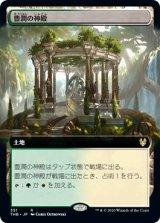 豊潤の神殿/Temple of Plenty (拡張アート版) 【日本語版】 [THB-土地R]《状態:NM》