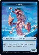 クラーケン/Kraken 【日本語版】 [THB-トークン]