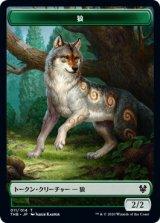 狼/Wolf 【日本語版】 [THB-トークン]