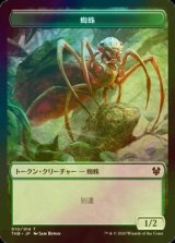 [FOIL] 蜘蛛/Spider 【日本語版】 [THB-トークン]《状態:NM》