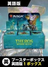 テーロス還魂記 英語版ブースター1BOX