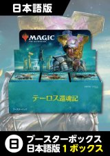 【BOX予約】テーロス還魂記 日本語版ブースター1BOX