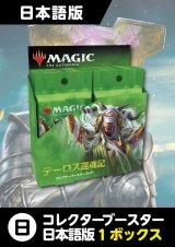 【BOX予約】テーロス還魂記 日本語版コレクター・ブースター1BOX