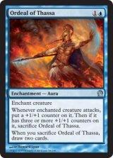 タッサの試練/Ordeal of Thassa 【英語版】 [THS-青U]《状態:NM》