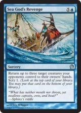 海神の復讐/Sea God's Revenge 【英語版】 [THS-青U]