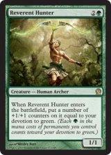 恭しき狩人/Reverent Hunter 【英語版】 [THS-緑R]