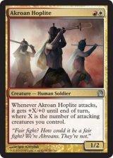 アクロスの重装歩兵/Akroan Hoplite 【英語版】 [THS-金U]《状態:NM》