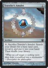 旅行者の護符/Traveler's Amulet 【英語版】 [THS-アC]