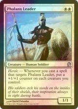[FOIL] 密集軍の指揮者/Phalanx Leader 【英語版】 [THS-白U]