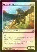 [FOIL] 受勲したグリフィン/Decorated Griffin 【日本語版】 [THS-白U]