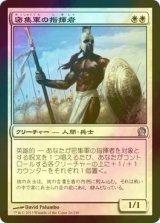 [FOIL] 密集軍の指揮者/Phalanx Leader 【日本語版】 [THS-白U]