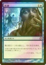 [FOIL] 反論/Gainsay 【日本語版】 [THS-青U]