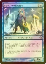 [FOIL] トリトンの財宝狩り/Triton Fortune Hunter 【日本語版】 [THS-青U]