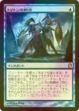 [FOIL] トリトンの戦術/Triton Tactics 【日本語版】 [THS-青U]