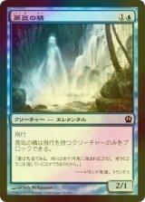 [FOIL] 蒸気の精/Vaporkin 【日本語版】 [THS-青C]