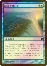[FOIL] 航海の終わり/Voyage's End 【日本語版】 [THS-青C]