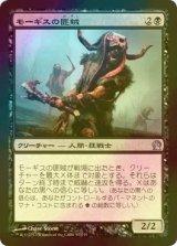 [FOIL] モーギスの匪賊/Mogis's Marauder 【日本語版】 [THS-黒U]
