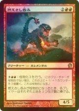 [FOIL] 燃えさし呑み/Ember Swallower 【日本語版】 [THS-赤R]