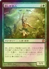 [FOIL] 恭しき狩人/Reverent Hunter 【日本語版】 [THS-緑R]