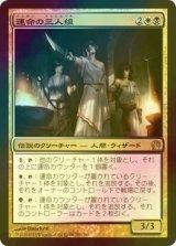 [FOIL] 運命の三人組/Triad of Fates 【日本語版】 [THS-金R]