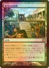 [FOIL] 奔放の神殿/Temple of Abandon 【日本語版】 [THS-土地R]