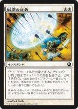 戦識の武勇/Battlewise Valor 【日本語版】 [THS-白C]