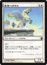 乗騎ペガサス/Cavalry Pegasus 【日本語版】 [THS-白C]《状態:NM》