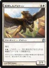 受勲したグリフィン/Decorated Griffin 【日本語版】 [THS-白U]