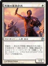 恩寵の重装歩兵/Favored Hoplite 【日本語版】 [THS-白U]