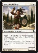 セテッサの戦神官/Setessan Battle Priest 【日本語版】 [THS-白C]