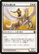 天馬の乗り手/Wingsteed Rider 【日本語版】 [THS-白C]