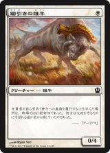 鋤引きの雄牛/Yoked Ox 【日本語版】 [THS-白C]
