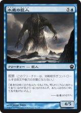 水底の巨人/Benthic Giant 【日本語版】 [THS-青C]