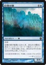 記憶の壁/Mnemonic Wall 【日本語版】 [THS-青C]
