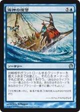 海神の復讐/Sea God's Revenge 【日本語版】 [THS-青U]