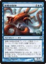 海檻の怪物/Sealock Monster 【日本語版】 [THS-青U]