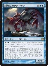 船壊しのクラーケン/Shipbreaker Kraken 【日本語版】 [THS-青R]《状態:NM》