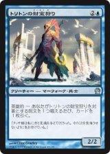 トリトンの財宝狩り/Triton Fortune Hunter 【日本語版】 [THS-青U]