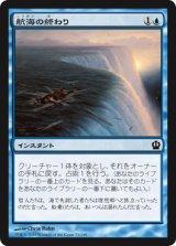 航海の終わり/Voyage's End 【日本語版】 [THS-青C]《状態:NM》