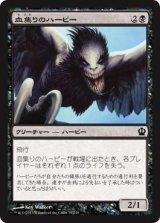 血集りのハーピー/Blood-Toll Harpy 【日本語版】 [THS-黒C]