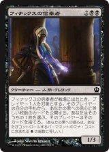 フィナックスの信奉者/Disciple of Phenax 【日本語版】 [THS-黒C]