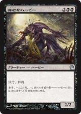 強欲なハーピー/Insatiable Harpy 【日本語版】 [THS-黒U]