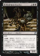 形見持ちのゴルゴン/Keepsake Gorgon 【日本語版】 [THS-黒U]